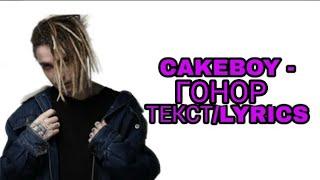 CAKEBOY - ГОНОР | ТЕКСТ ПЕСНИ//+КАРАОКЕ+//LYRICS (в опис.) НОВЫЙ КЛИП КЕЙКБОЯ