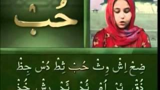 Yassarnal Quran Lesson #31 - Learn to Read & Recite Holy Quran - Islam Ahmadiyyat (Urdu)