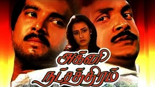 Agni Natchathiram Full Movie HD