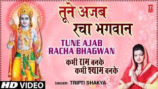 Tune Ajab Racha Bhagwan Khilona By Tripti Shaqya [Full Song] I Kabhi Ram Banke Kabhi Shyam Banke