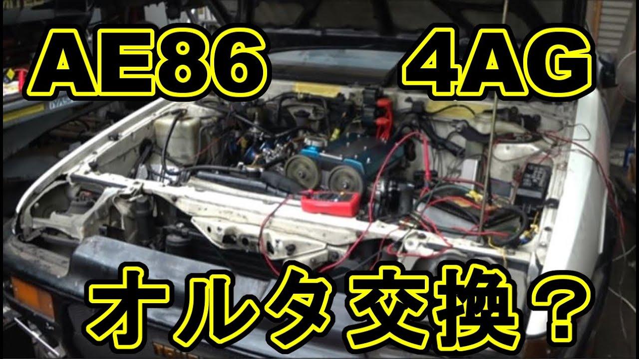 パンダトレノ AE86 4AGエンジンオルタ点検交換か!?