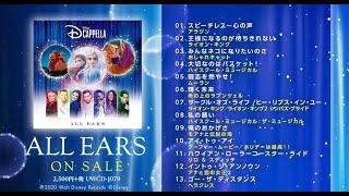 DCappella 2nd Full Album 『ALL EARS』クロスフェード動画