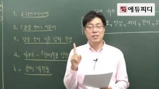 공무원 국어 강의  정원상 국어 이론 01강