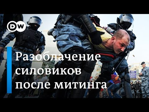 Накануне митинга 3 августа: как разоблачали полицейских после разгона протестов 27 июля