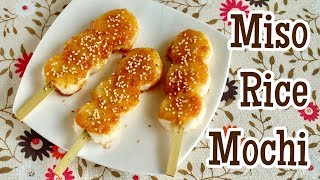 Miso Rice Mochi (Chewy Traditional Japanese Snack Recipe) | OCHIKERON | Create Eat Happy :)