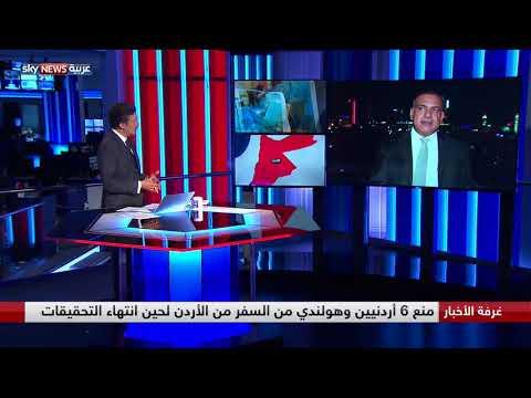 أزمة الدخان المغشوش تهز الرأي العام في الأردن  - نشر قبل 2 ساعة