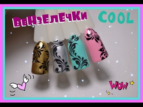 Дизайн ногтей с вензелями и завитками