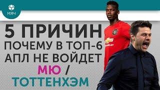 """5 ПРИЧИН Почему в ТОП-6 АПЛ не войдет МЮ / """"Тоттенхэм"""""""