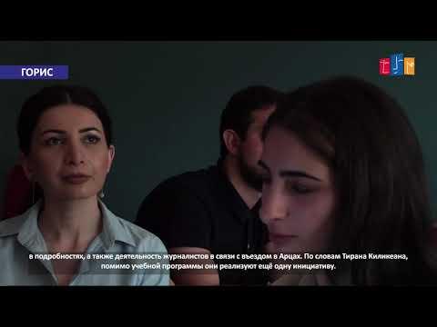 Армянские и зарубежные специалисты диаспоры подготовили армянских журналистов