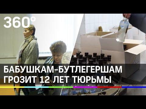 Бабушкам-бутлегершам из Верхнеуральска грозит 12 лет тюрьмы