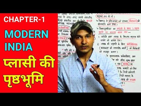 MODERN HISTORY | CHAPTER-1 | BACKGROUND OF PLASSEY | for upsc, ssc,nda,bank po exams prep