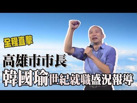 【全程影音】第三屆高雄市長韓國瑜就職典禮盛況報導