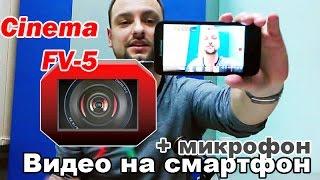 Видео на камеру смартфона! Как снимать с подключенным микрофоном/гарнитурой. Программа Cinema FV5