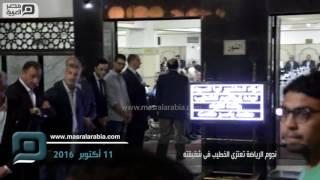 مصر العربية |  نجوم الرياضة في عزاء شقيقة الخطيب