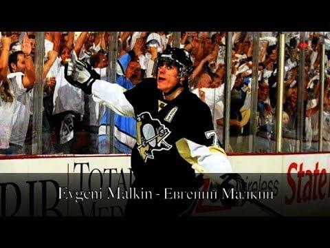 Evgeni Malkin Евгений