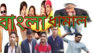 #msfunbd dhamal movie comedy scenes bangla. বাংলা ধামাল মুভি ফান ভিডিও।
