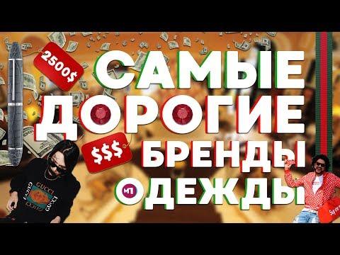 10 САМЫХ ДОРОГИХ БРЕНДОВ ОДЕЖДЫ  |  РУЧКА ЗА 150 000 РУБЛЕЙ!