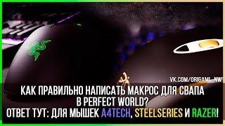 МАКРОСЫ НА СВАП ДЛЯ МЫШЕК ОТ RAZER\STEELSERIES В PERFECT WORLD 2018