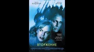 """Видео1 """"Вторжение   инопланетян на Землю 2007"""" мощная фантастика, триллер , боевик"""