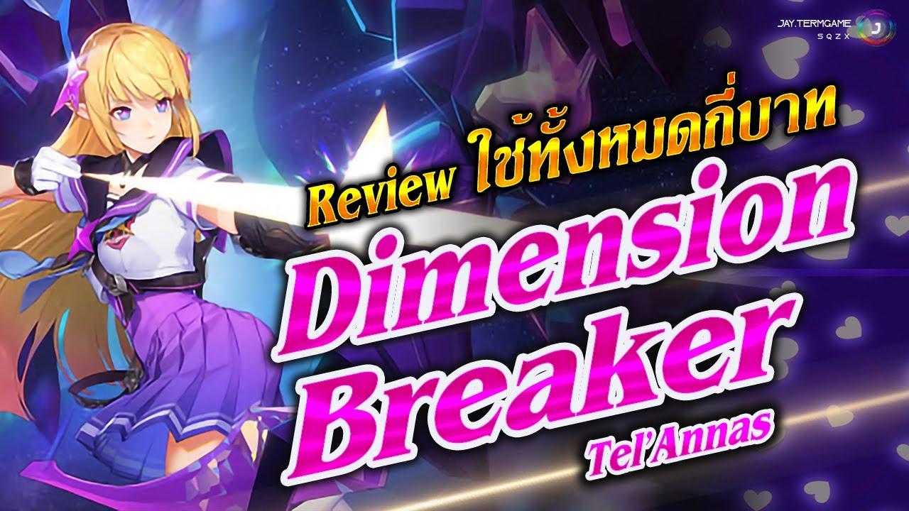 ROV : สกินสวยที่สุดแห่งปี Tel'Annas Dimension Breaker ใช้เงินทั้งหมดกี่บาท ? มารีวิว + วิเคราะห์กัน