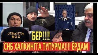 Полиция Узбекни улдиряпти Ким узбекни куткаради? Элчихона