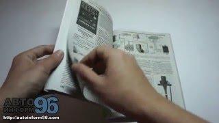 Книга по ремонту автомобиля ВАЗ 2101 2102 (ч/б)