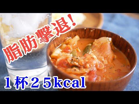 脂肪燃焼スープのレシピ|1週間も食べればダイエット効果あるよなぁ...#1