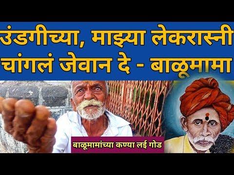 Balumama Krupa Part – 44 || Kanya Lai God || Balumamanchya Kanya  #santoshshamraoraut || #balumama
