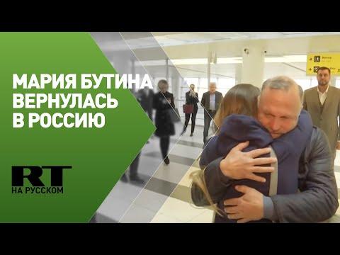 Встреча Марии Бутиной в Шереметьеве