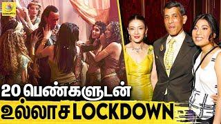 தாய்லாந்து மன்னரின் வினோதமான குதூகல Lockdown! King of Thailand Maha Vajiralongkorn's Joyful Lockdown