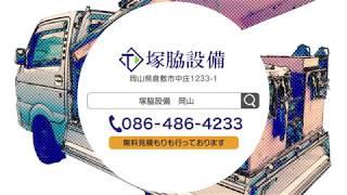 岡山で設備工事なら 塚脇設備 株式会社