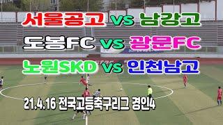 210416 서울공고 VS 남강고, 도봉FC VS 광문…