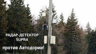 видео Антирадар Супра: радар-детекторы DRS-iG68VST, DRS-iG77VST, DRS-iG55VST