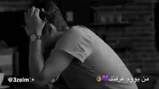 حالات واتساب احمد امين متمني شوفتكـ