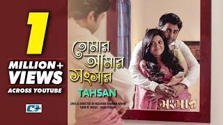 Tomar Amar Shongshar   Sajid Ft Tahsan   Apurba   Nabila   Mizanur Rahman Aryan   Bangla New Song