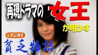 「再現ドラマの女王」芳野友美が貧乏告白…今でもアルバイトの日々【注目の人直撃インタビュー】
