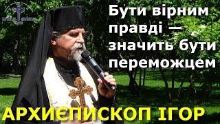 Архиєпископ Ігор: Бути вірним правді — значить бути переможцем