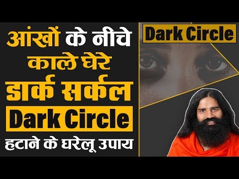 आंखों के नीचे काले घेरे डार्क सर्कल (Dark Circle) हटाने के घरेलू उपाय | Swami Ramdev