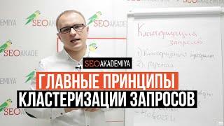 видео Инструменты для кластеризации запросов (семантического ядра)