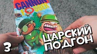 Игры для 3DO и Hypershot // ЦАРСКИЙ ПОДГОН