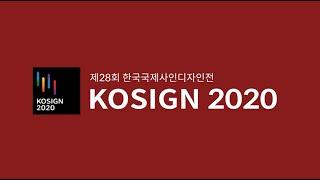 KOSIGN 2020 온라인 참가신청 가이드
