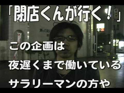【P-martTV】閉店くんが行く!1【公式】