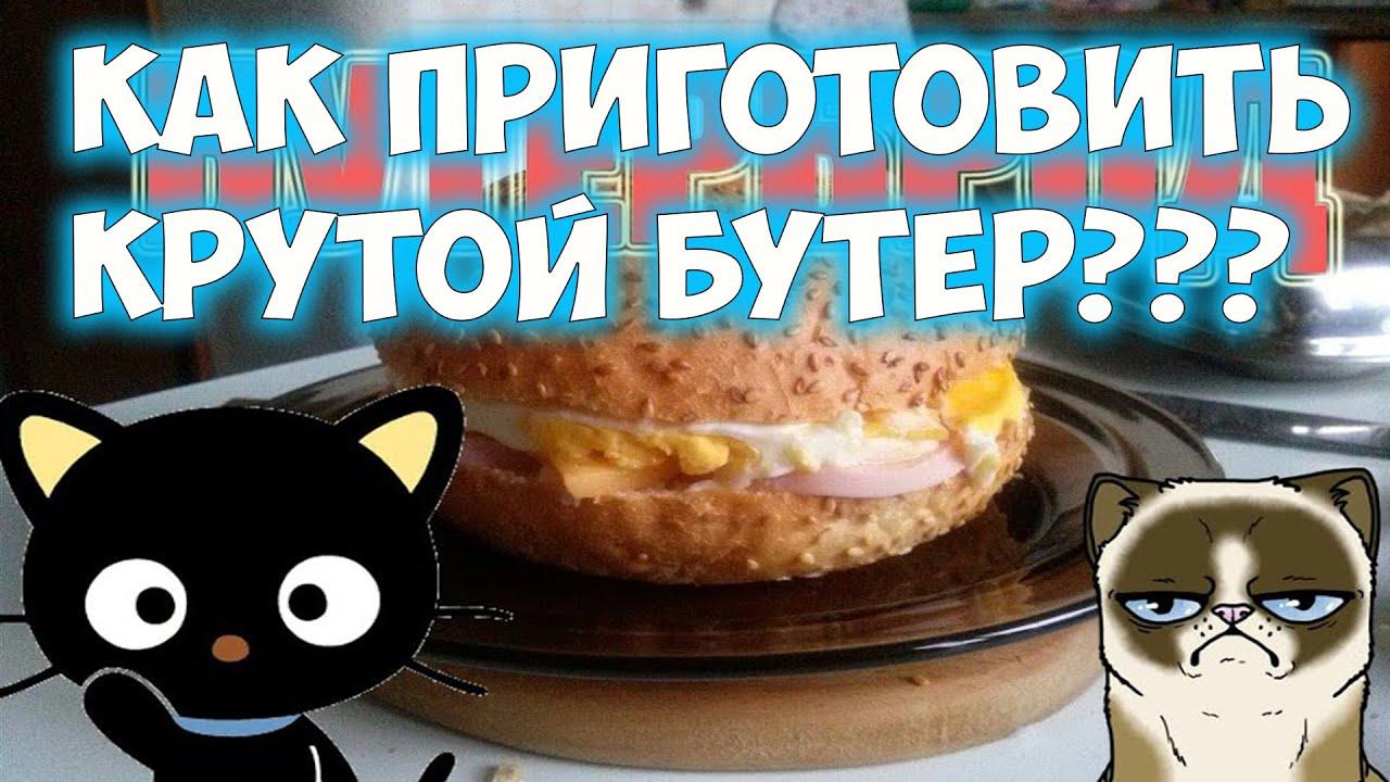 Как сделать бутерброд простой фото 58
