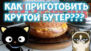 Как сделать вкусный бутерброд на завтрак с яичницей и сыром. Простой быстрый и вкусный рецепт.