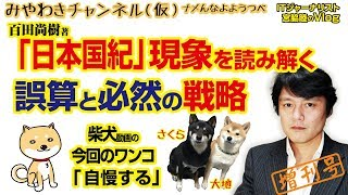 百田尚樹「日本国紀」現象を読み解く。誤算と必然の戦略(増刊号) マスコミでは言えないこと#270
