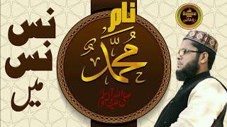 Meri Nas Nas mein Nam-e-Muhammad (Sallallahu alaihi wasallam) | By Mufti Kausar Roohani