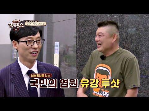 국민의 염원 '유재석(Yoo Jae-suk)&강호동(Kang Ho Dong)' 투 샷★ (빨리 보여주세요 Plz)〈한끼외전〉 2회