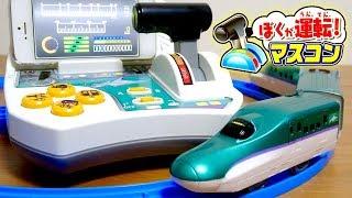 これだけで楽しさ倍増!プラレール 僕が運転!マスコン 北海道新幹線はやぶさ H5系 スマホアプリとの連動遊びや音声もリアルで楽しい☆