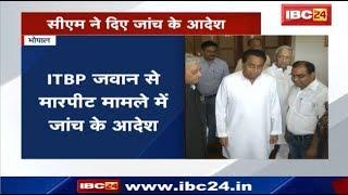 IBC24 की खबर का हुआ बड़ा असर | ITBP जवान से मारपीट मामले में CM Kamalnath ने जांच के दिए आदेश