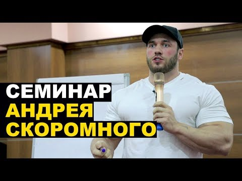Андрей Скоромный - Семинар в Ташкенте